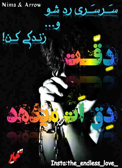 عکس نوشته پروفایل تیکه دار